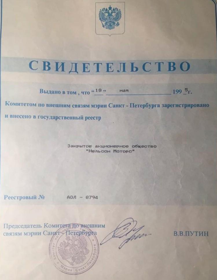 Подпись на этом документе Владимир Путин поставил в 1995 году.