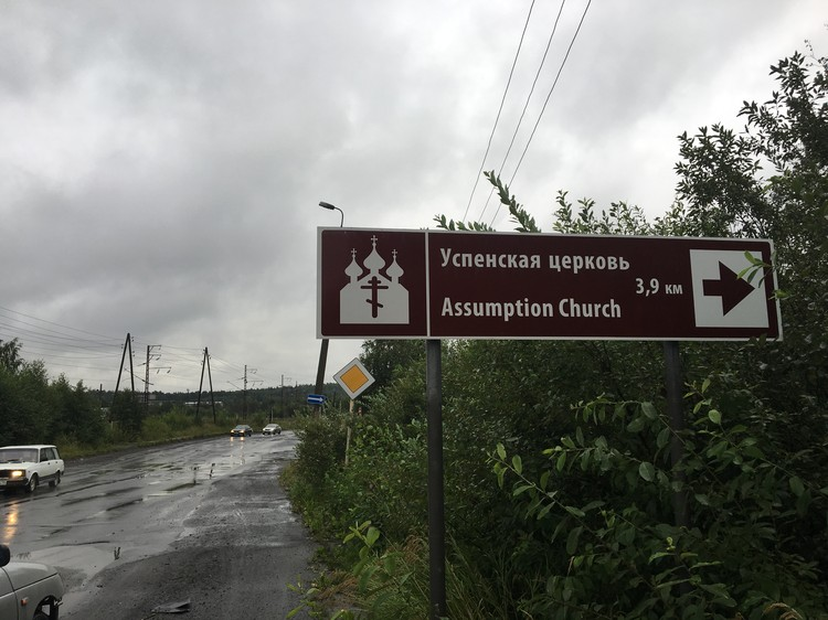 К церкви все еще ведет туристический указатель