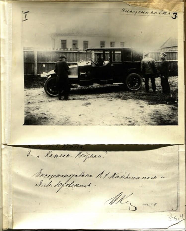 Материалы уголовного дела о покушении на Владимира Ленина. Фото: президентская библиотека