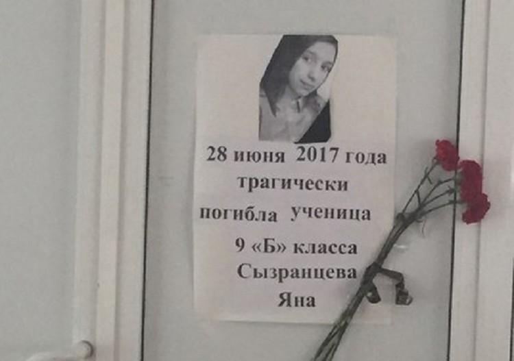 Яна Сызранцева, по словам ее знакомых, была жизнелюбивой девушкой