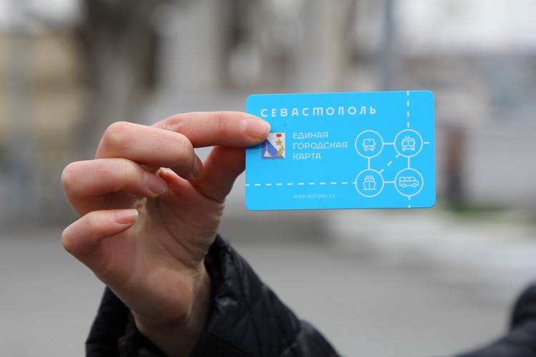Единая карта помогает экономить на билетах на проезд. Фото: sevastopol.gov.ru