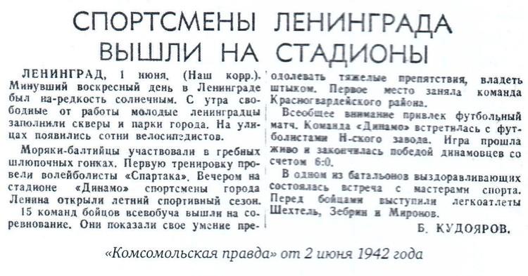 """Заметка журналиста """"Комсомолки"""" Бориса Кудоярова."""