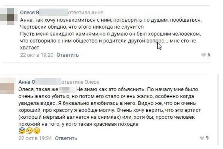 Диалог почитательниц Рослякова.