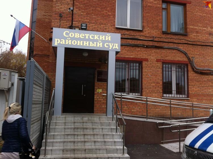Заседания прошли в Советском районном суде.