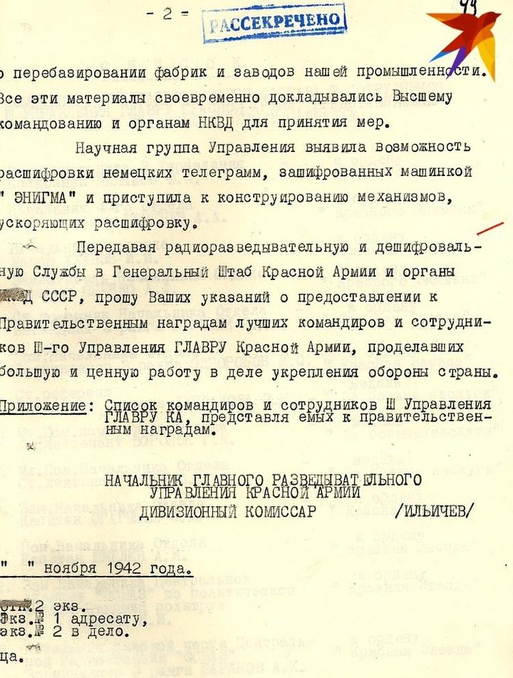 Докладная записка И.Сталину об успехах радиоразведки 29.11.1942 г