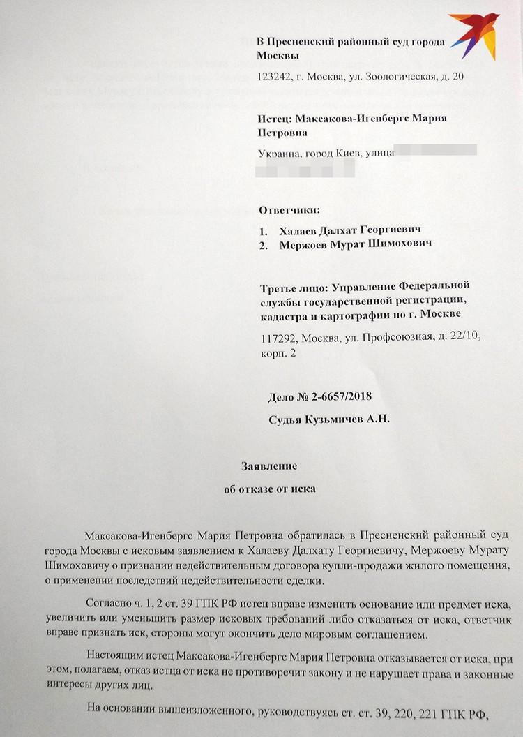 Иск Марии Максаковой.