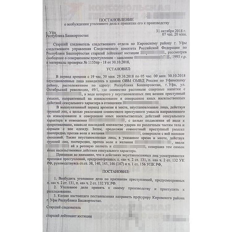 """В редакции """"Комсомолки"""" оказался документ о возбуждении уголовного дела"""