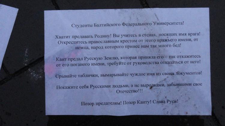 Нападавшие разбросали листовки, из текста которых следует, что акцию вандализма провели т. н. борцы с германизацией региона