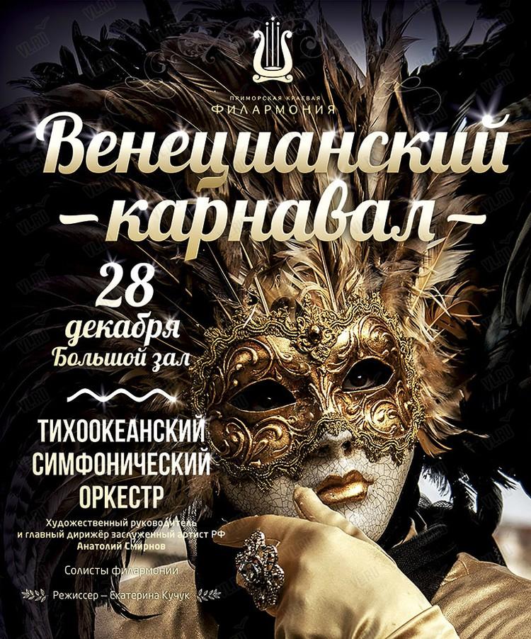 Музыкальный спектакль «Венецианский карнавал». Фото: vl.ru