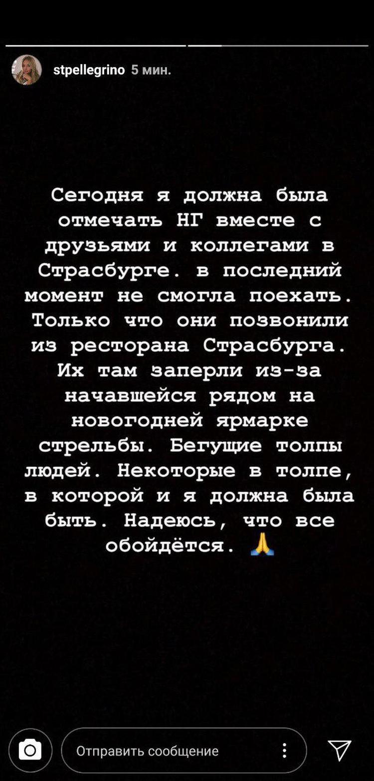 Пост Елизаветы Песковой