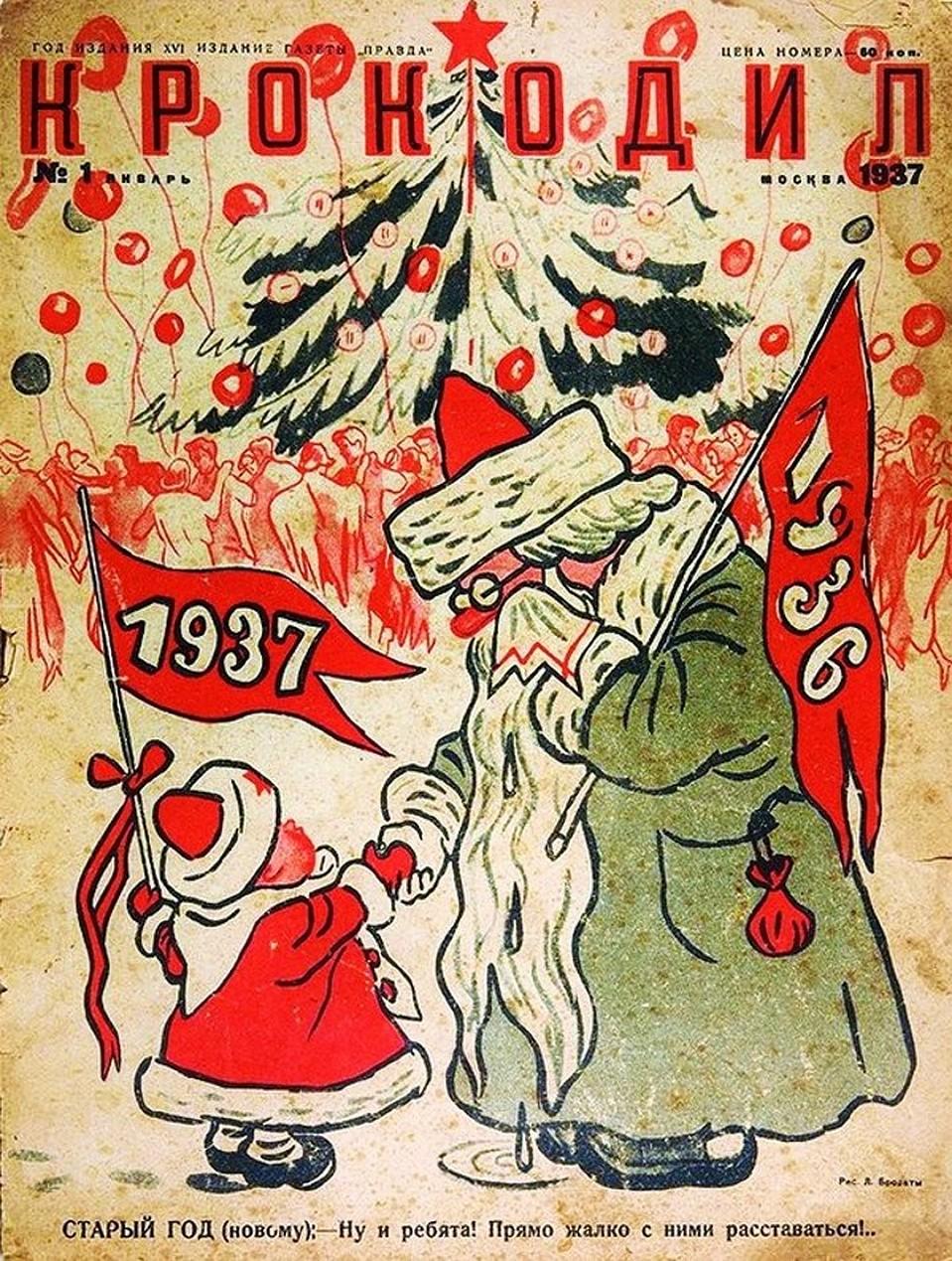 сравнении журнал с новогодними открытками клык незнаю