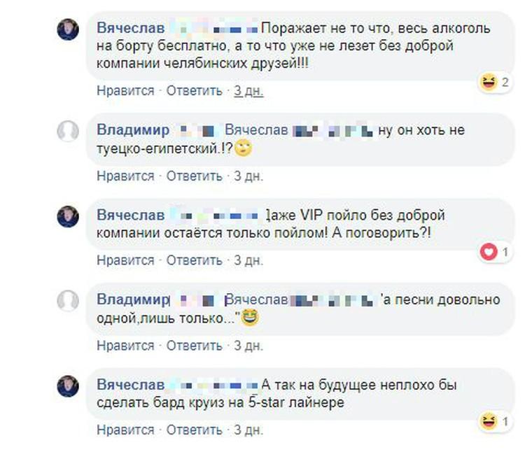 В соцсетях погибший рассказывал друзьям о ходе круиза.