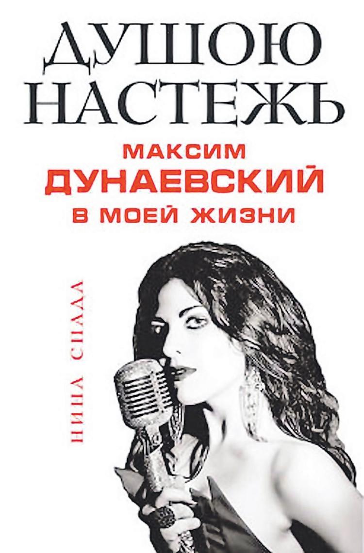 Книга Нины Спада «Душою настежь... Максим Дунаевский в моей жизни».