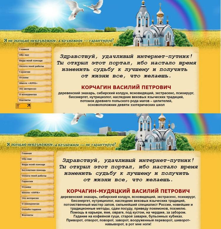 Официальный и фейковый сайт мага Корчагина