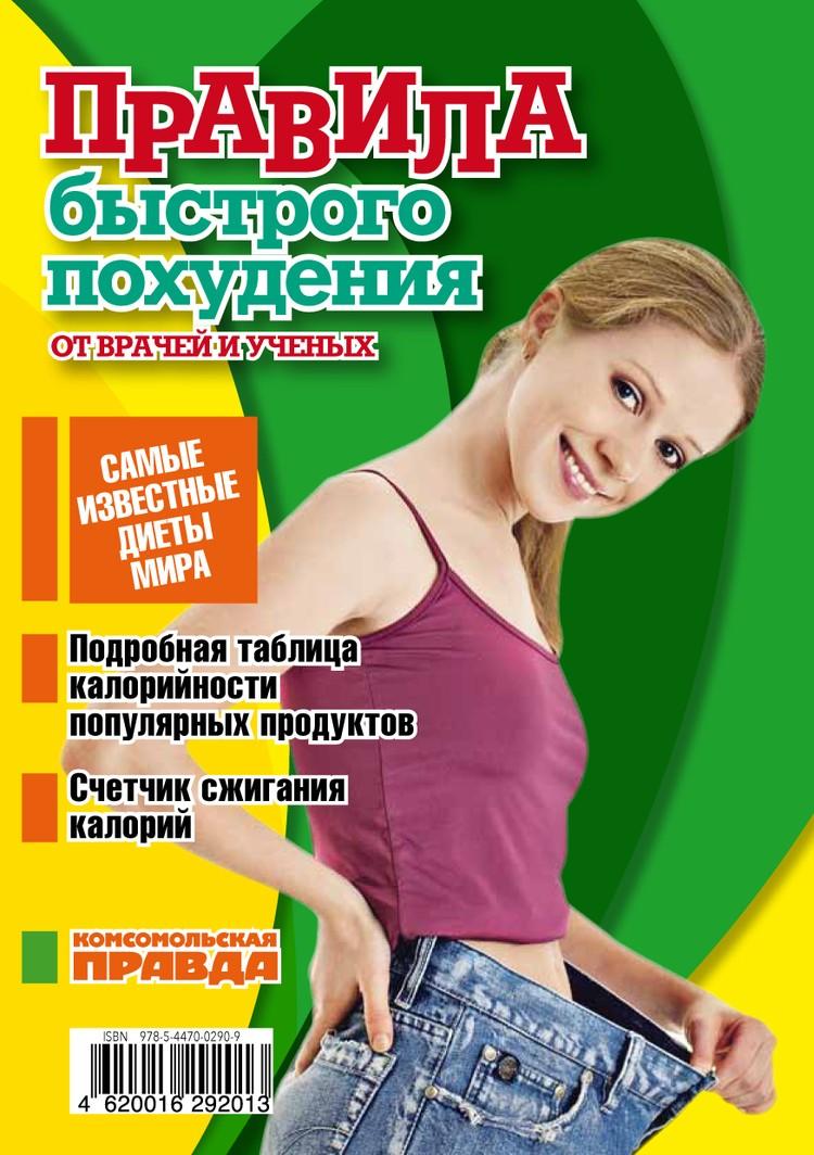 """""""Комсомолка"""" рекомендует электронную книгу """"Правила быстрого похудения"""" от ведущих врачей и экспертов на shop.kp.ru"""
