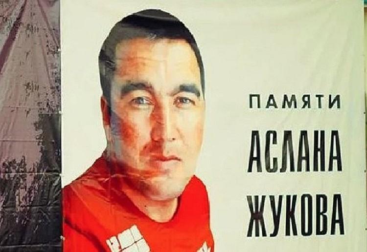 Аслан Жуков мешал планам Арашукова по созданию «Великой Черкессии»