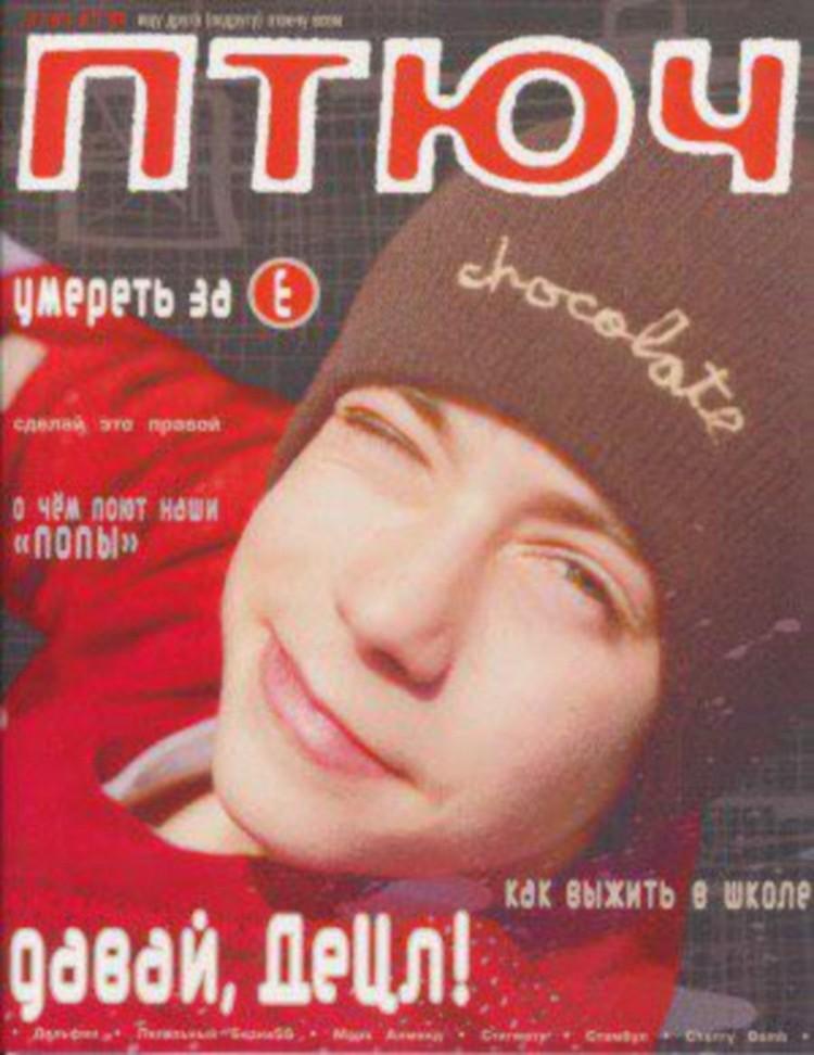 "Фото Кирилла попало на обложку журнала ""ПТЮЧ"", благодаря чему Децл стал еще популярнее"