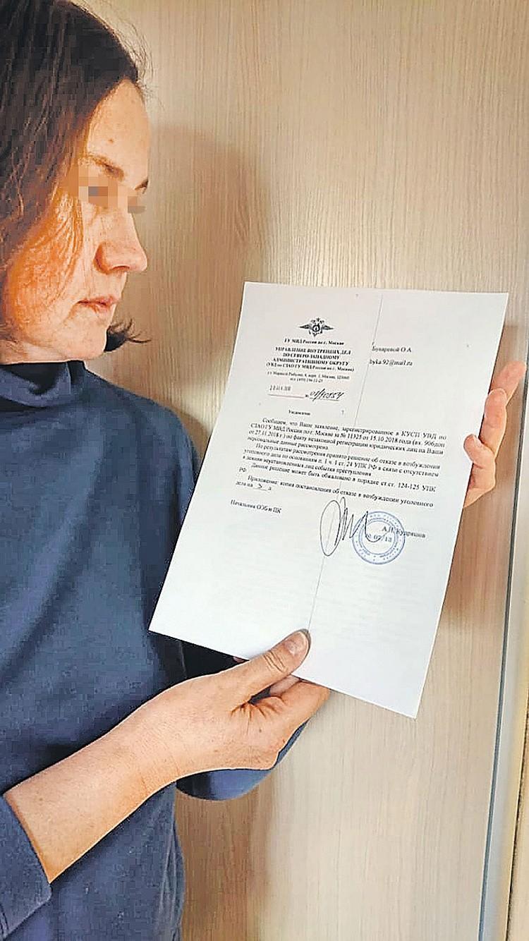 Ольга показывает документ: в возбуждении уголовного дела ей отказали. А липовая фирма, оформленная на ее имя, работает. Фото: Валентина НИКОЛАЕВА