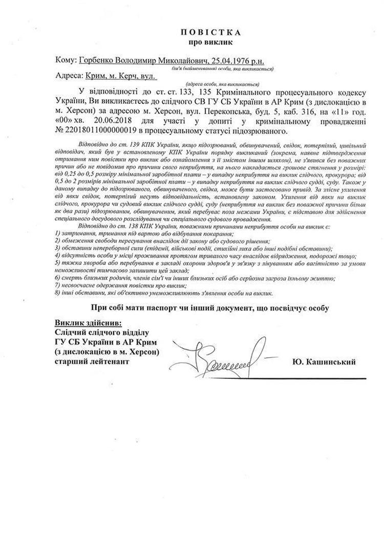 Повестки отправляли на крымский адрес. Фото: Максим Могильницкий / Facebook