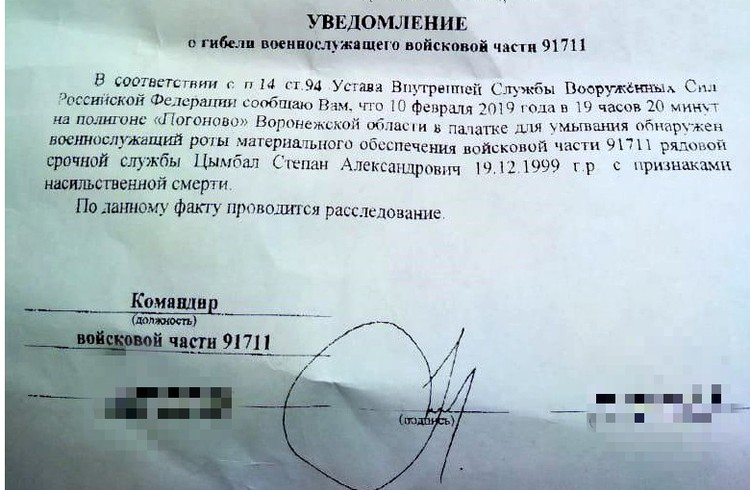 Вот такое уведомление получили родные Степана на следующий день после его смерти.