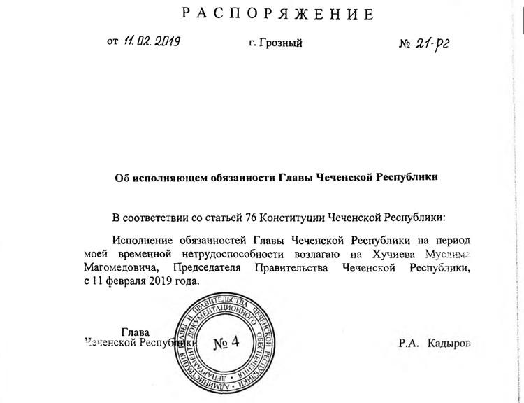 Текст распоряжения о назначении врио главы Чечни