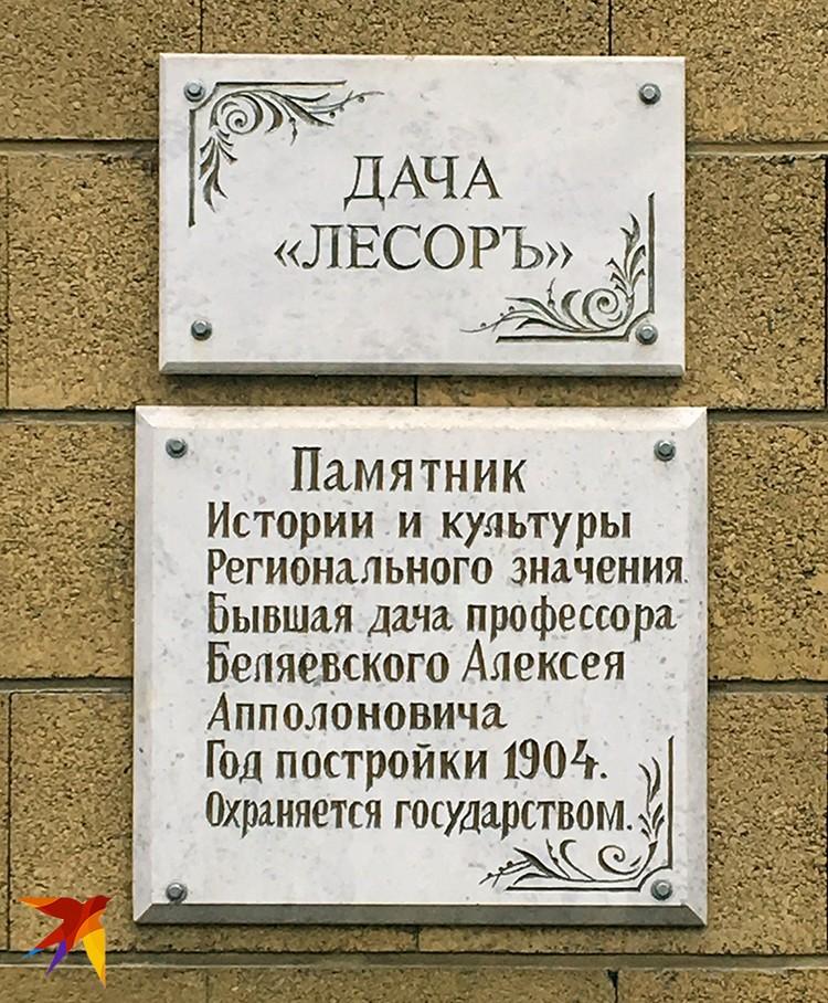 Памятник регионального значения использовался Арашуковыми как жилой дом