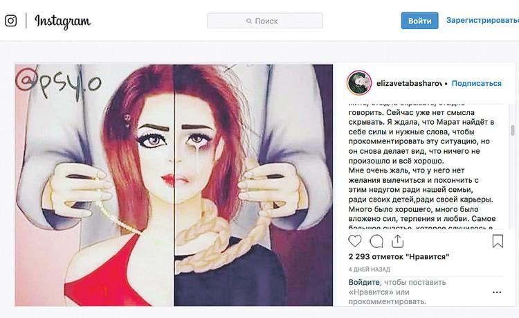 К своей записи в Инстаграме Елизавета добавила весьма красноречивый рисунок. Фото: instagram.com/elizavetabasharova