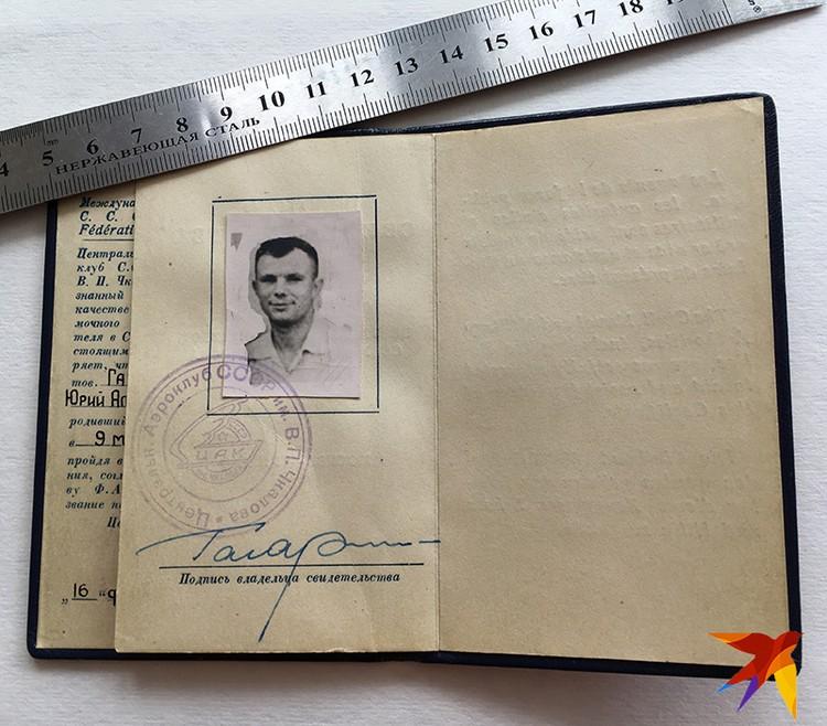 Гагарину выписали удостоверение задним числом
