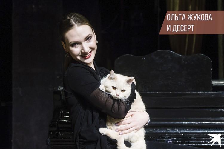 Ольга Жукова и Десерт