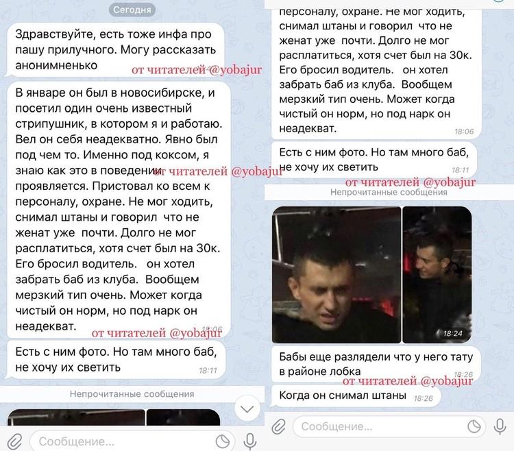 Тот самый скандальный пост в «Телеграме».