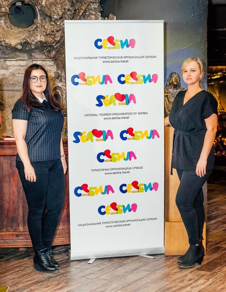 Организатором выступила Национальная туристическая организация Сербии.