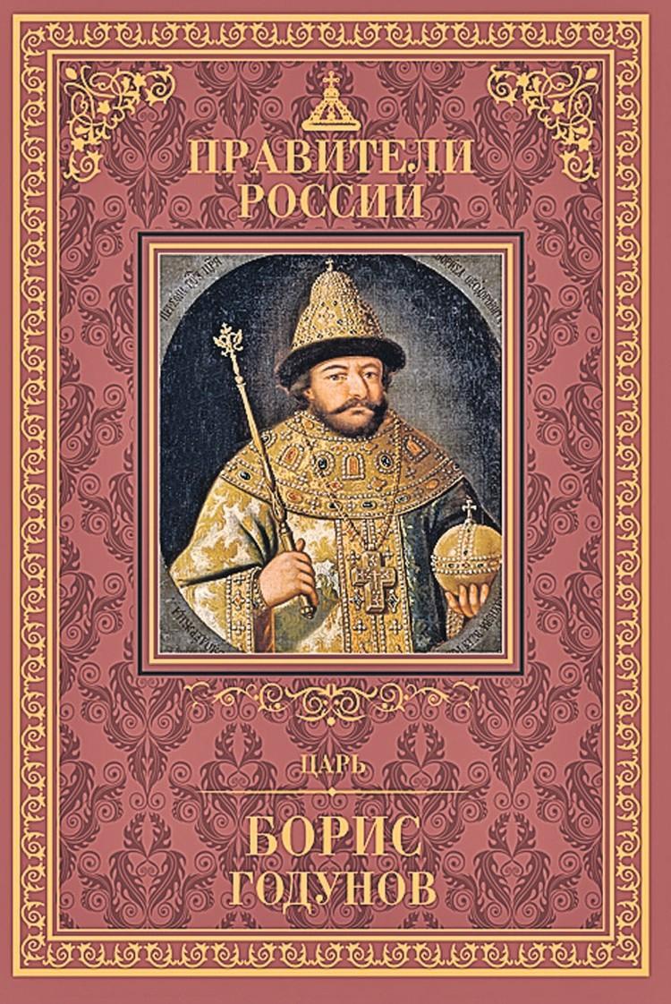 «Комсомолка» рекомендует: книги из серии «Правители России»
