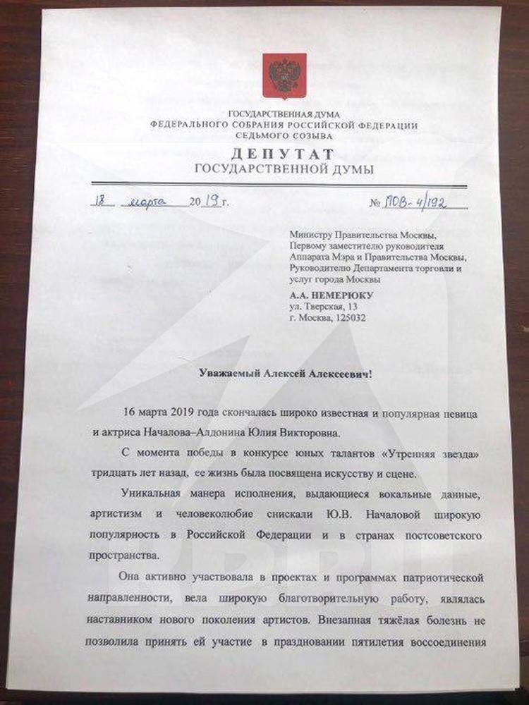 Письмо депутата Оксана Пушкиной.