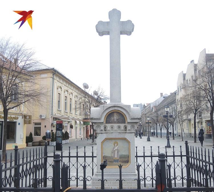 Вот уже несколько столетий православная Сербия несет свой крест.