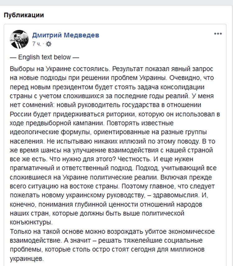 Дмитрий Медведев прокомментировал результаты президентских выборов на Украине