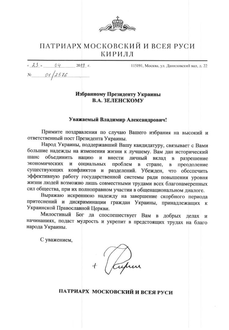 Письмо Патриарха Кирилла в адрес избранного президента Украины.
