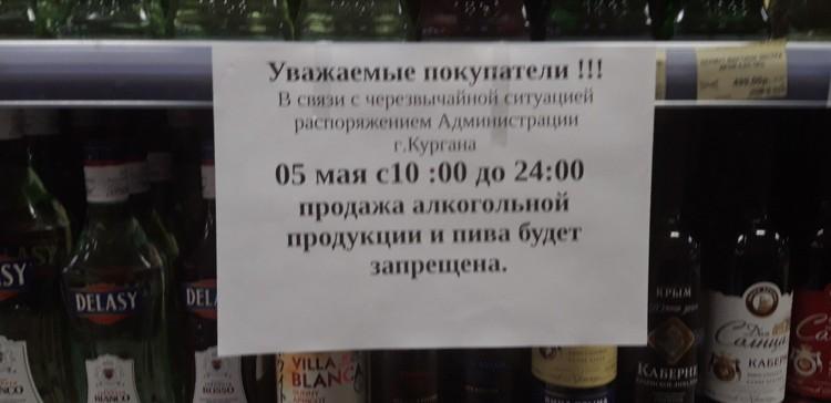 Алкоголь под временным запретом. Фото: vk.com/chp45