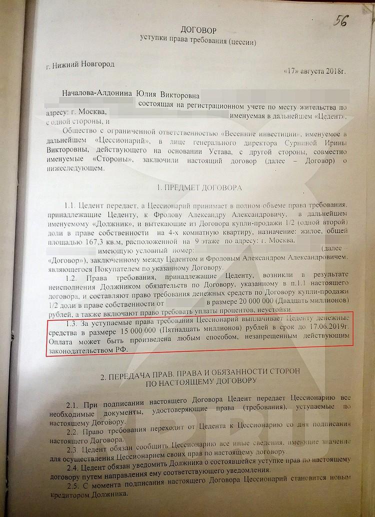Договор с нижегородской компанией, по которому до июня 2019 певица должна была получить 15 миллионов рублей.