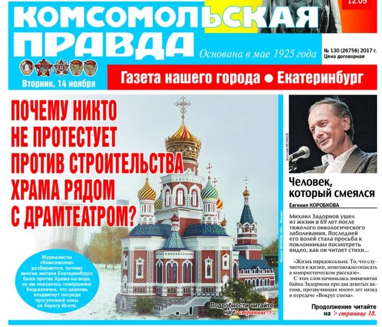 """Обложка """"Комсомольской правды - Екатеринбург"""" в октябре 2017 года."""