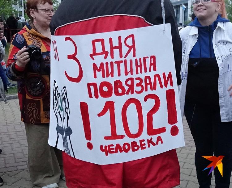 Плакат на спине участника протестов.