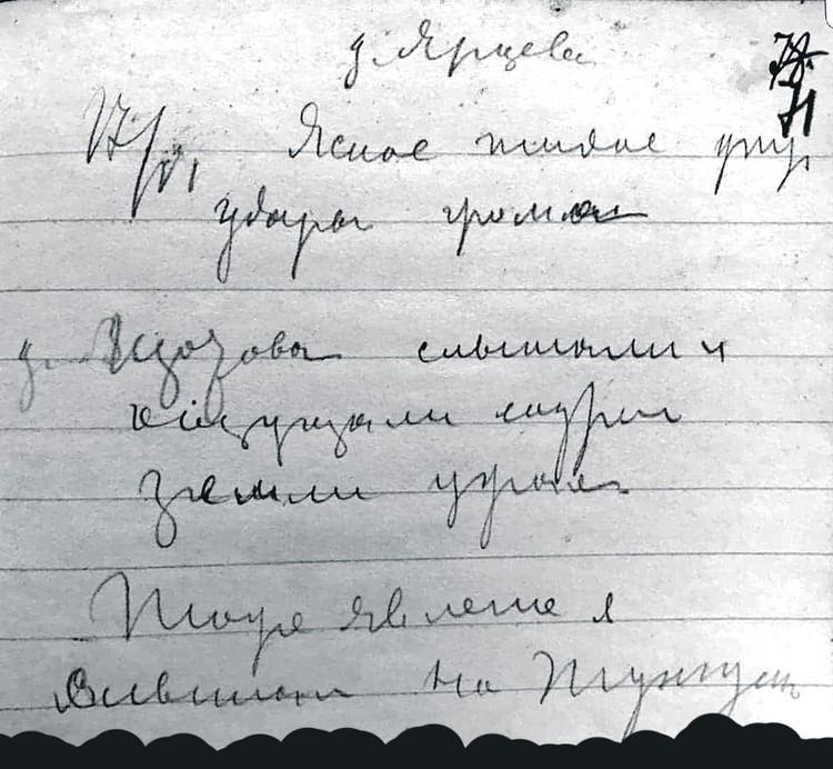 Та самая запись из дневника: «д(еревня) Ярцево 17.VI Ясное тихое утро, удары грома. (в) д(еревне) Щадрова слышали и ощущали содрогание земли утром. То же явление я уcлышал на Тунгуске».