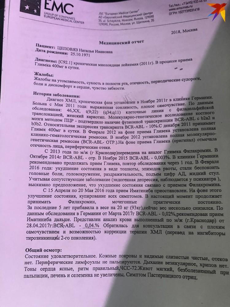 Наталья Стришняя больна с 2011 года, уверяет адвокат