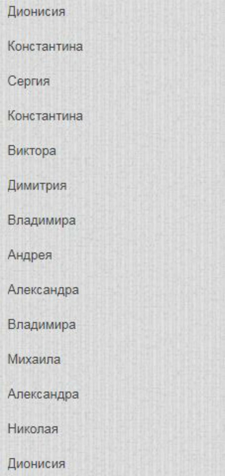 Список имен погибших моряков. Фото: Спас-на-Водах