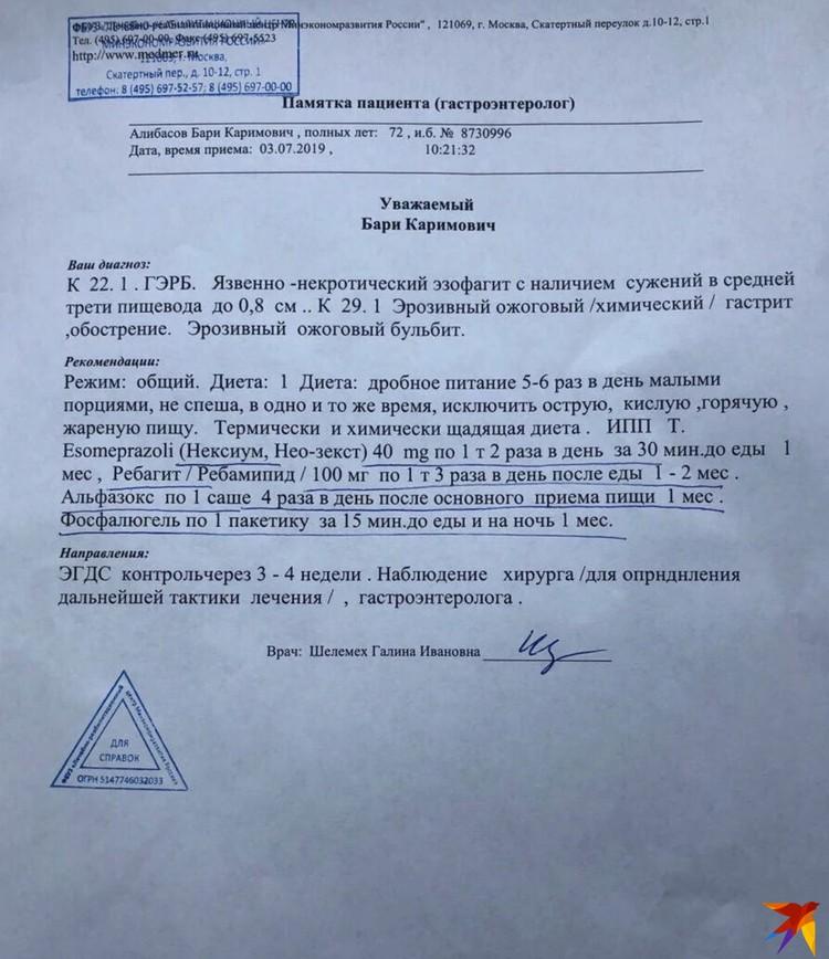 Назначения, которые получил Бари Алибасов от врачей