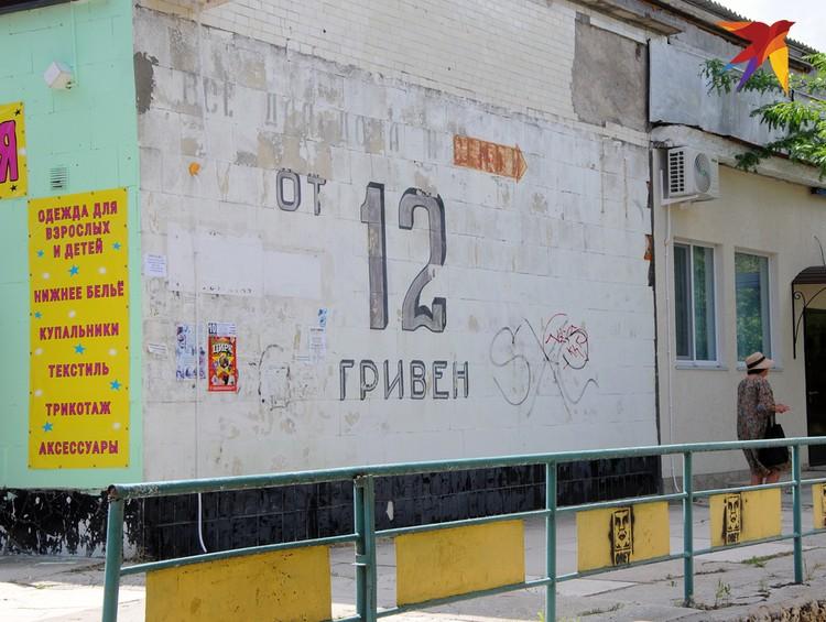 Со времен четвертьвековой украинской оккупации на стенах в Черноморском сохранились упоминания чужой валюты. Закрашивать их не спешат. Да и кому, кроме самой себя, эта гривна мешает?