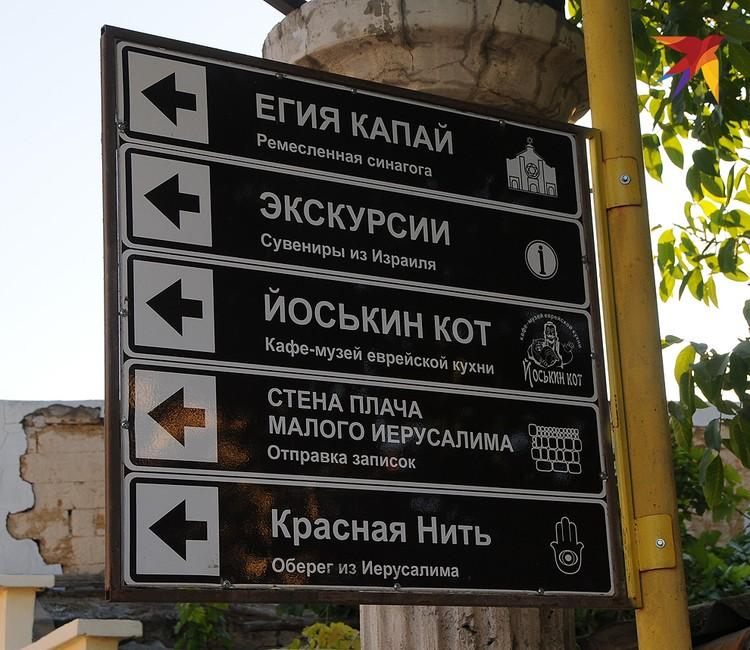 В «Маленьком Иерусалиме» не заплутаешь. Во-первых, потому, что он действительно маленький, а, во-вторых, всюду указатели маршрута.