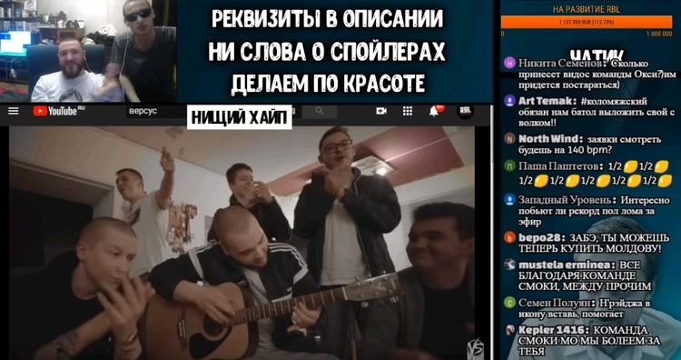 Тот самый стрим Антона Забаева, собравшего больше миллиона рублей (желтая полоска справа вверху).
