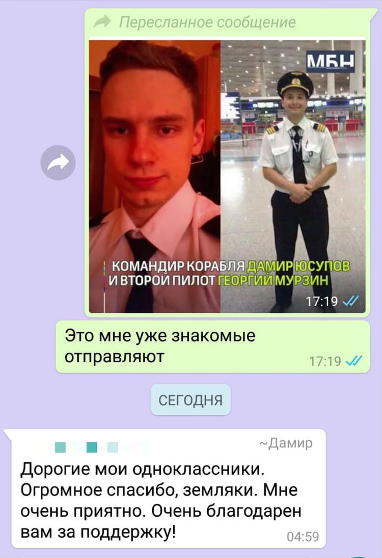 В суматохе Дамир Юсупов нашел время и для одноклассников, написал: «Спасибо, земляки» Фото: соцсети