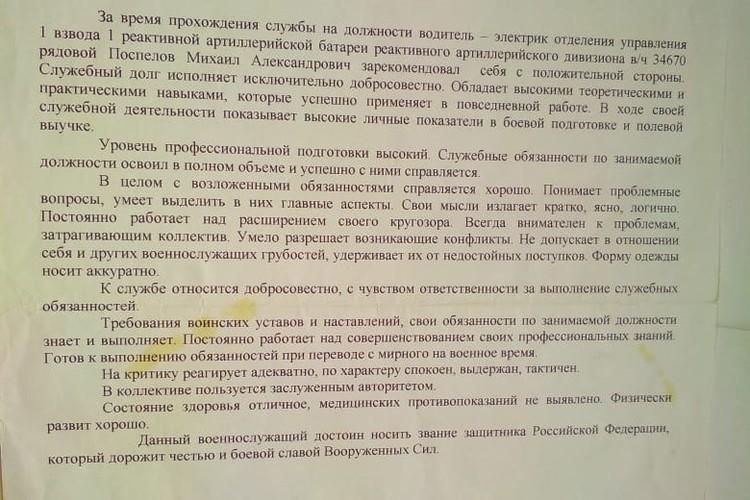 Фрагмент характеристики на Михаила Поспелова из военной части. Документ предоставлен Юлией Ивановой