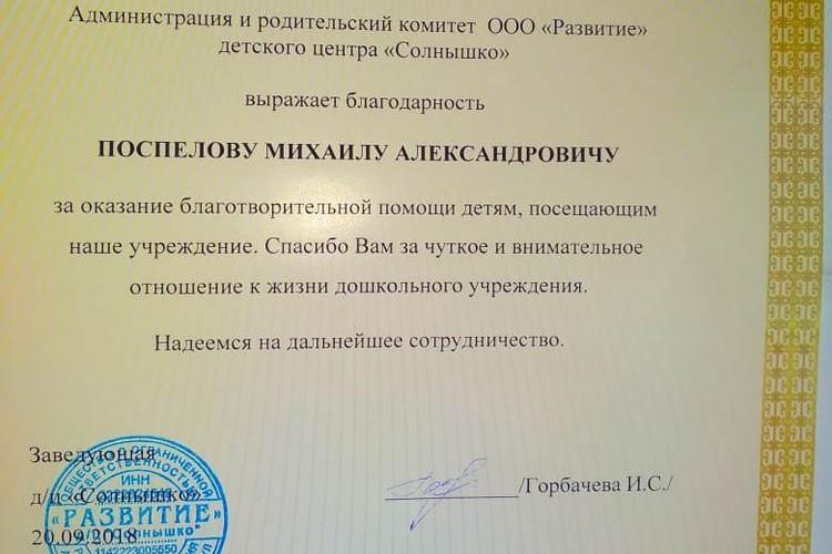 Благодарность Михаилу Поспелову. Документ предоставлен Юлией Ивановой